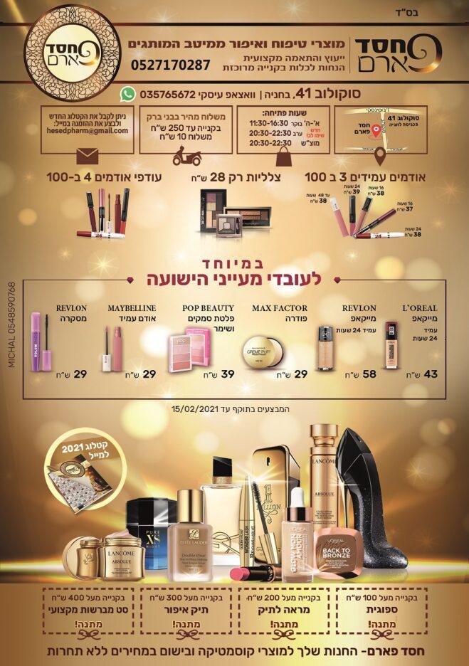 מגוון מוצרי איפור במחירים שלא ראיתן!